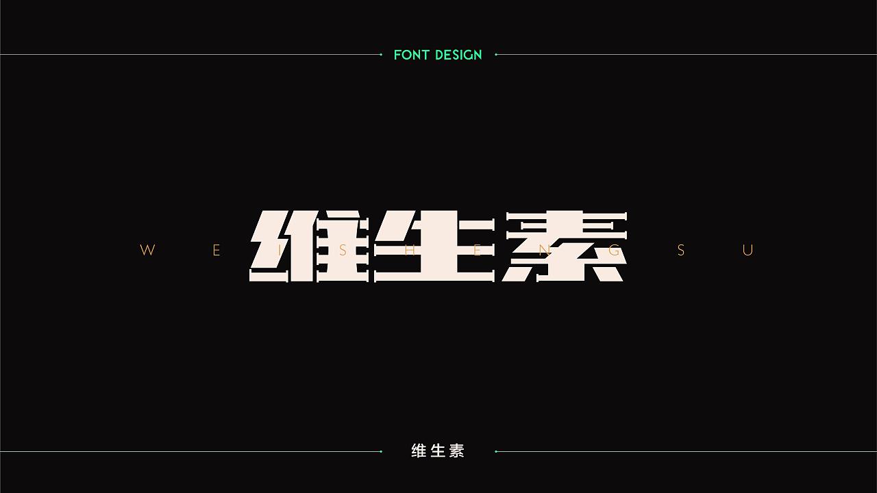 21P Creative Chinese font logo design scheme #.962