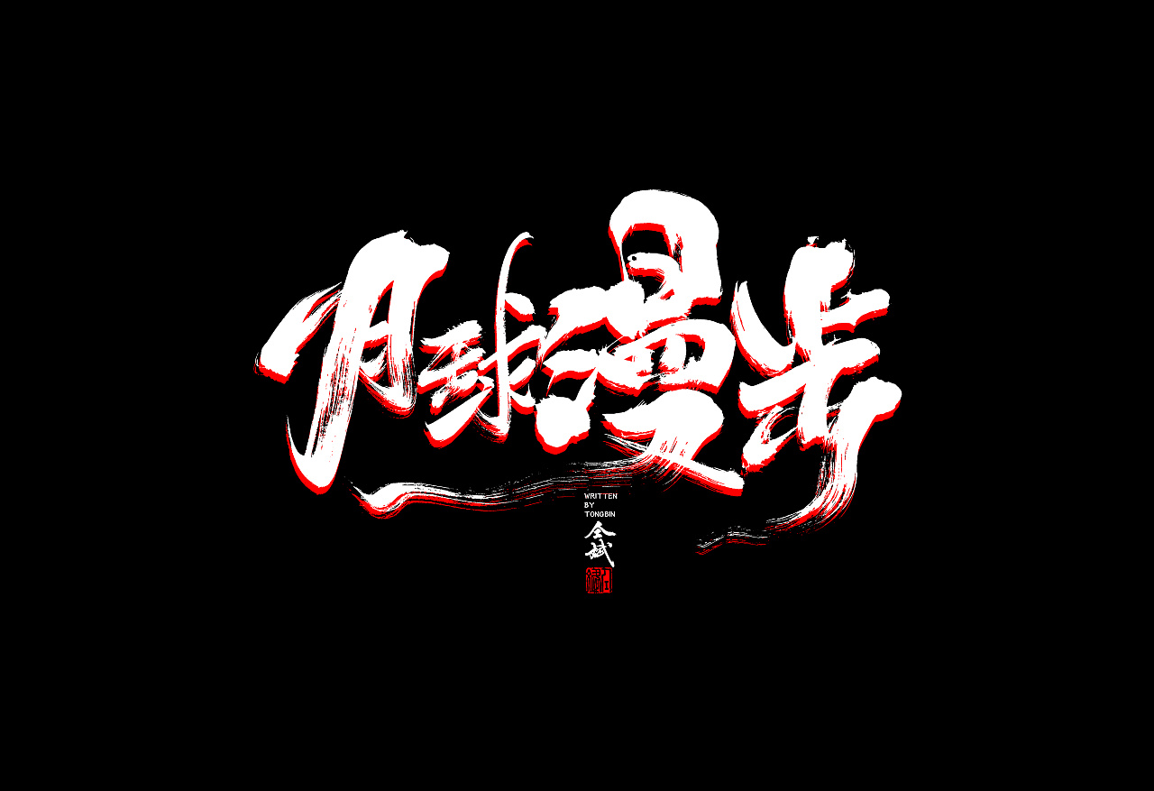 9P Chinese traditional calligraphy brush calligraphy font style appreciation #.825