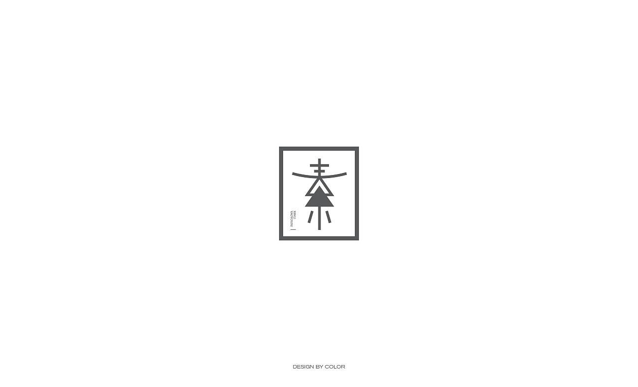 23P Creative Chinese font logo design scheme #.966
