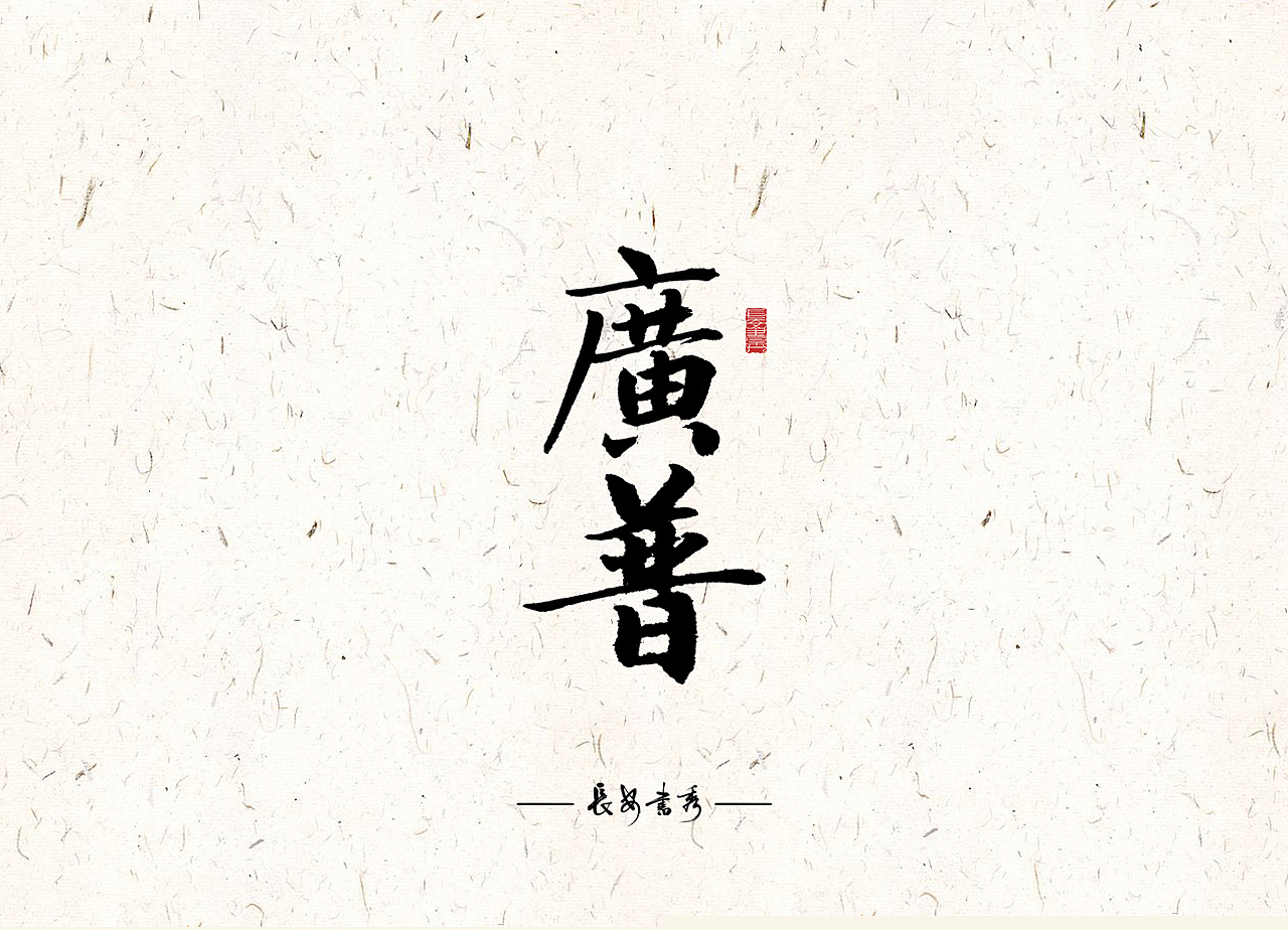 11P Chinese traditional calligraphy brush calligraphy font style appreciation #.826