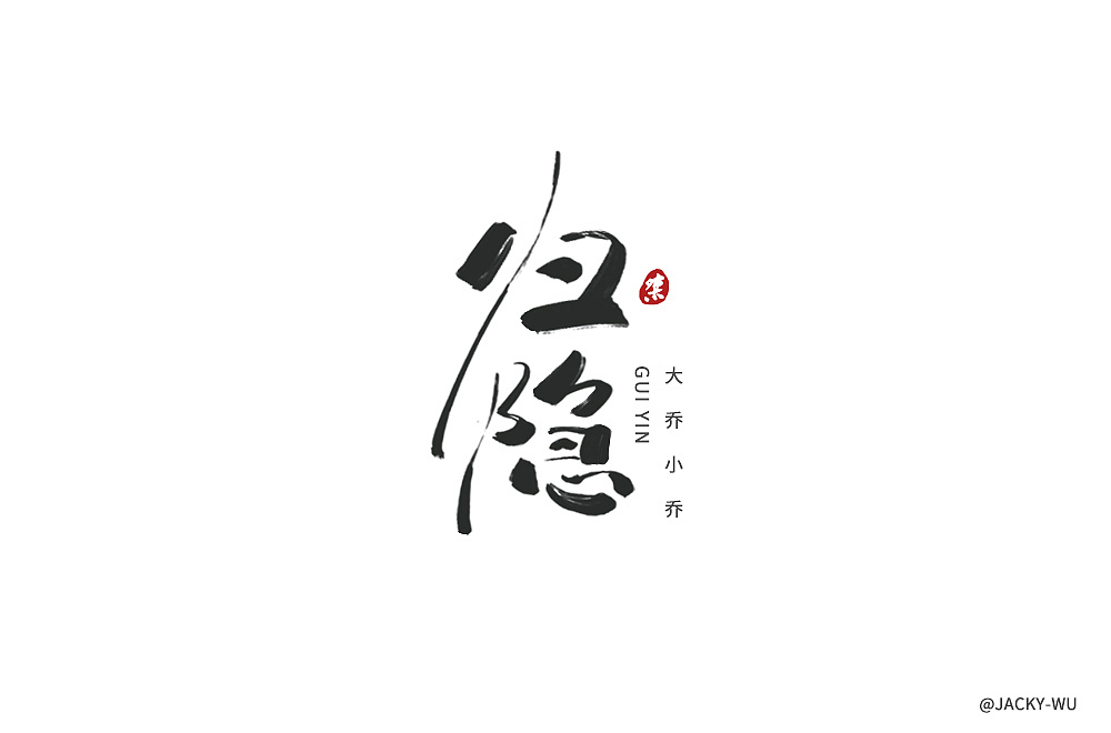 22P Chinese traditional calligraphy brush calligraphy font style appreciation #.829