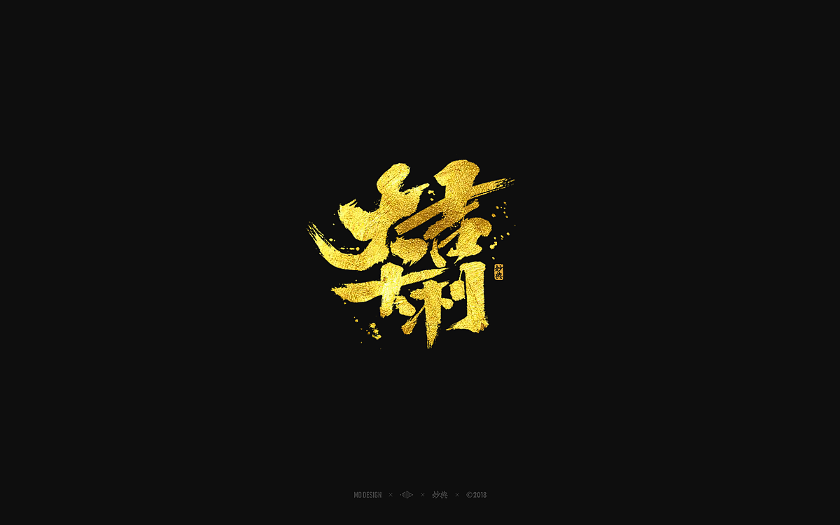 14P Chinese traditional calligraphy brush calligraphy font style appreciation #.830