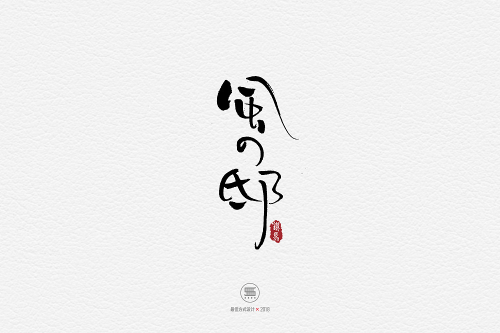 20P Chinese traditional calligraphy brush calligraphy font style appreciation #.831