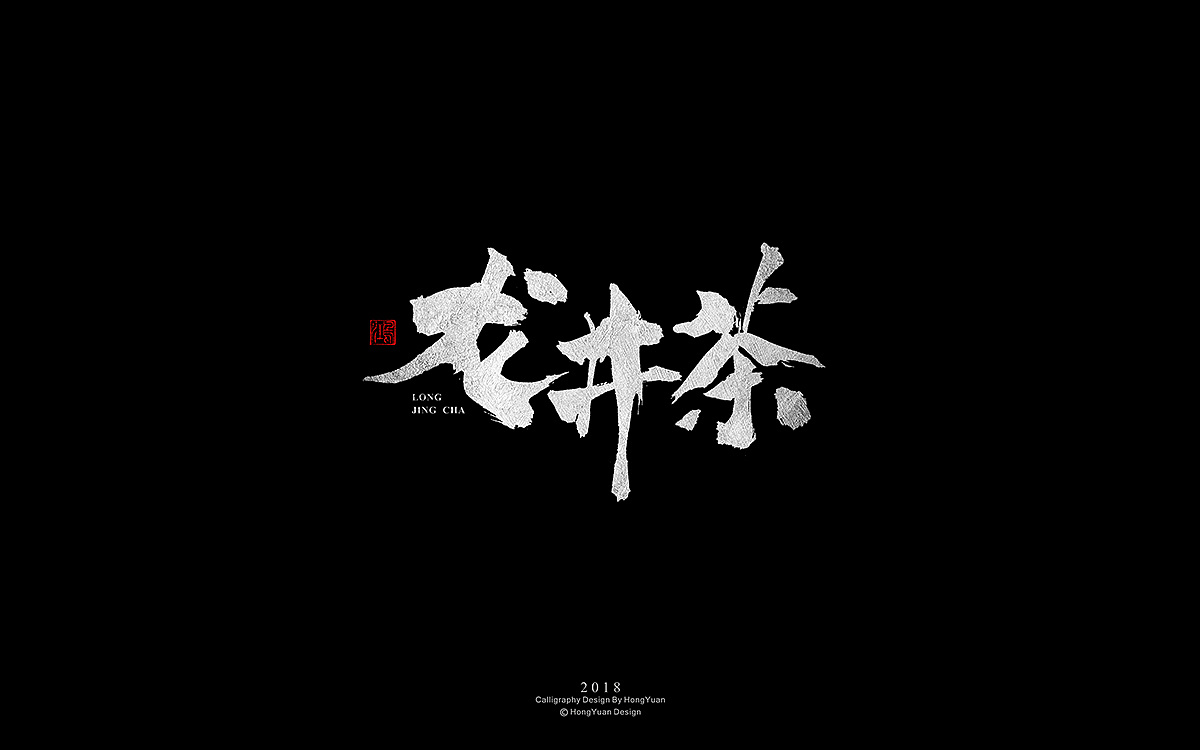 11P Chinese traditional calligraphy brush calligraphy font style appreciation #.832