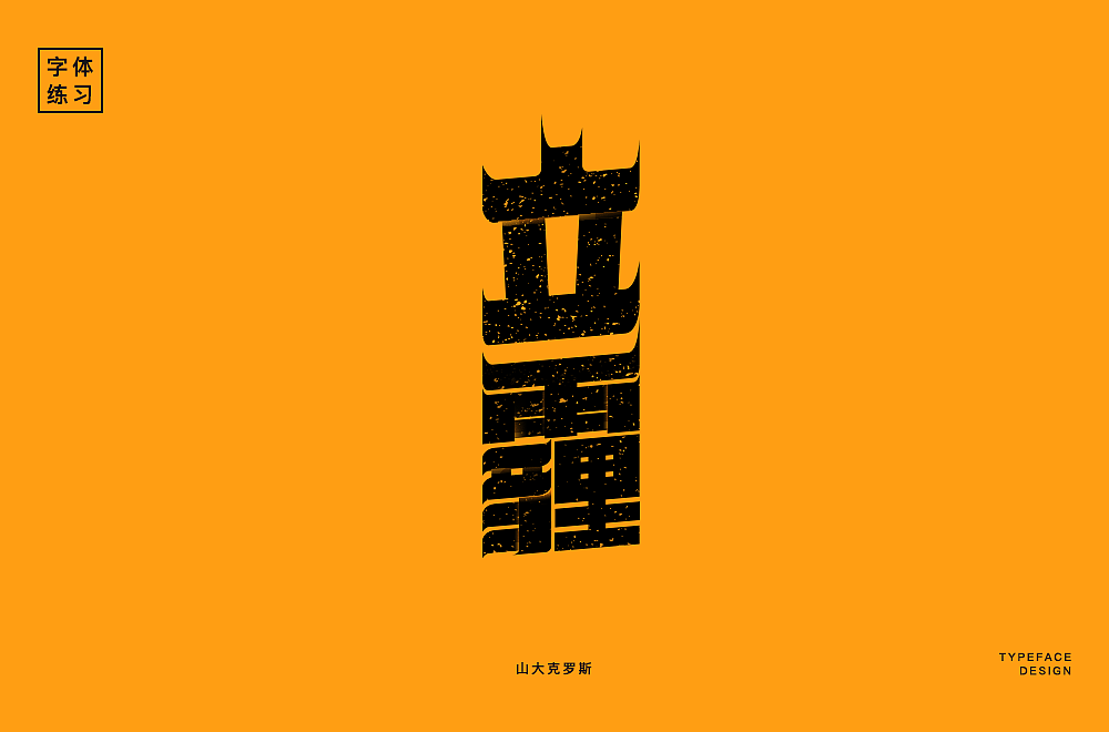 13P Creative Chinese font logo design scheme #.971
