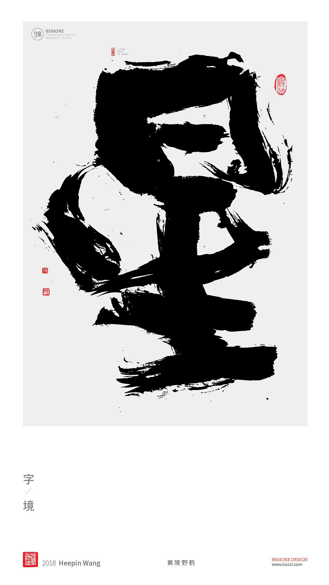 13P Chinese traditional calligraphy brush calligraphy font style appreciation #.833