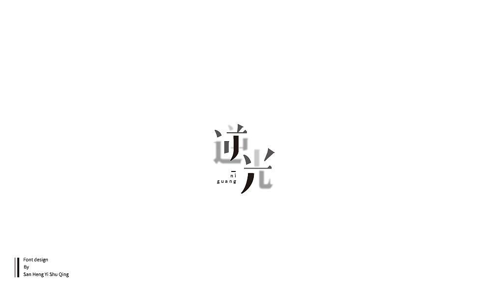 47P Creative Chinese font logo design scheme #.973