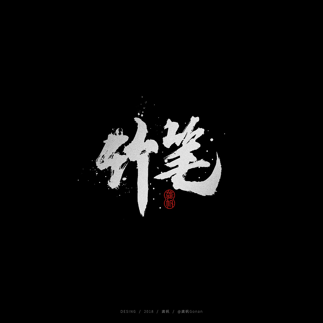 16P Chinese traditional calligraphy brush calligraphy font style appreciation #.834