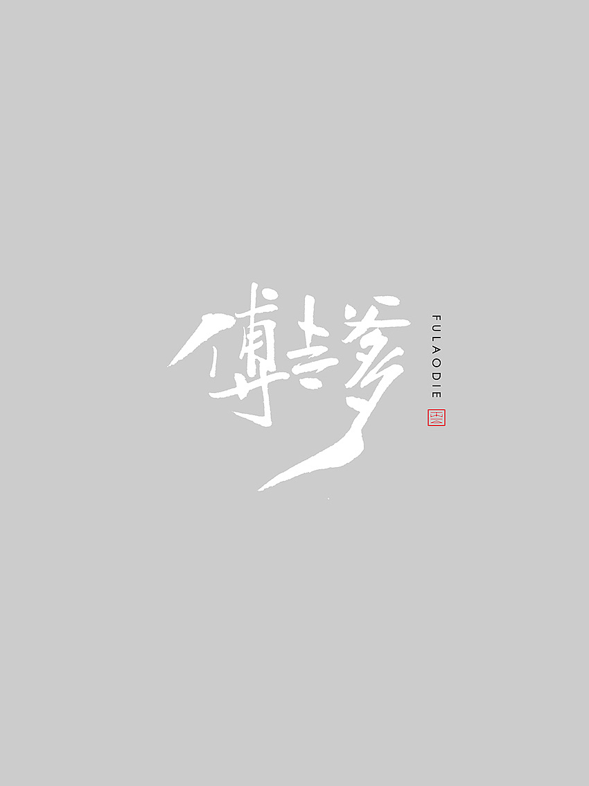 6P Chinese traditional calligraphy brush calligraphy font style appreciation #.835