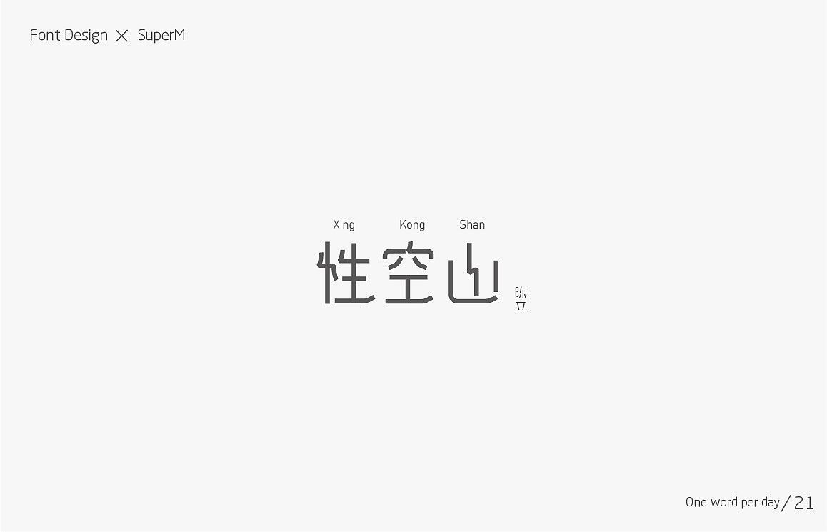 20P Creative Chinese font logo design scheme #.975