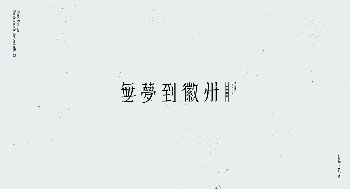 22P Creative Chinese font logo design scheme #.976