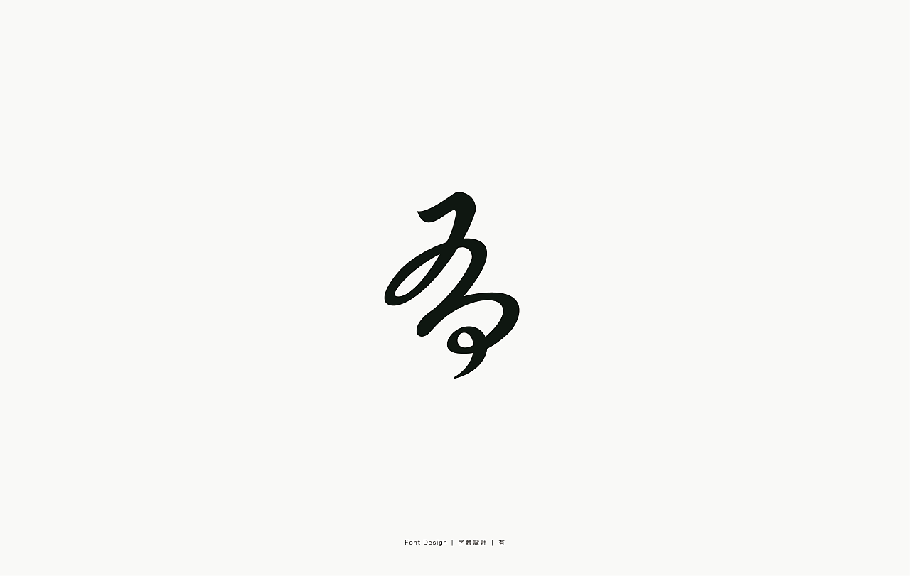 58P Creative abstract concept Chinese font design #.17