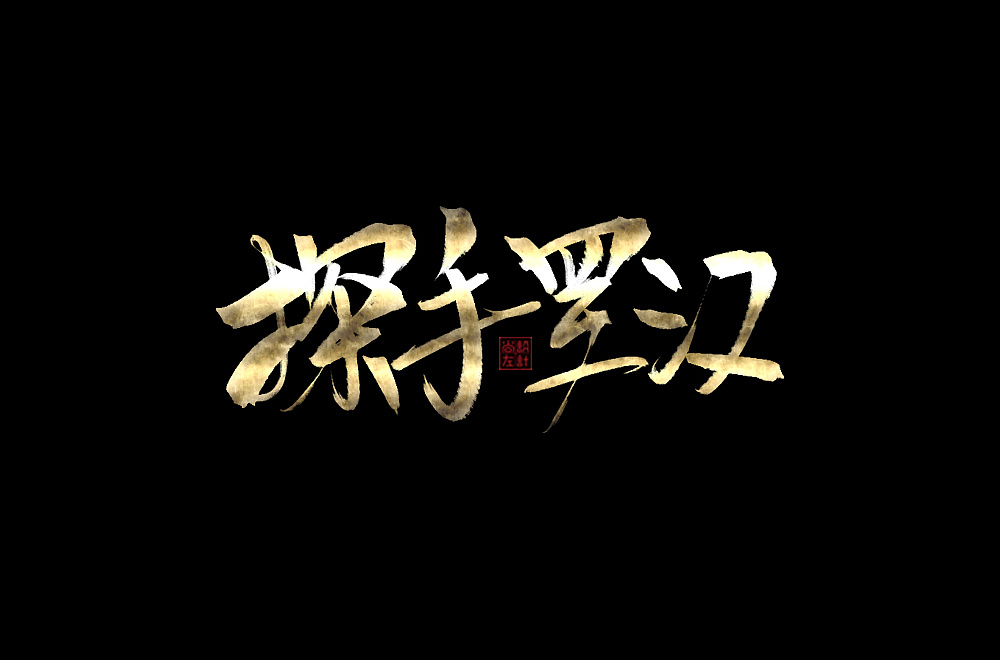 18P Chinese traditional calligraphy brush calligraphy font style appreciation #.838