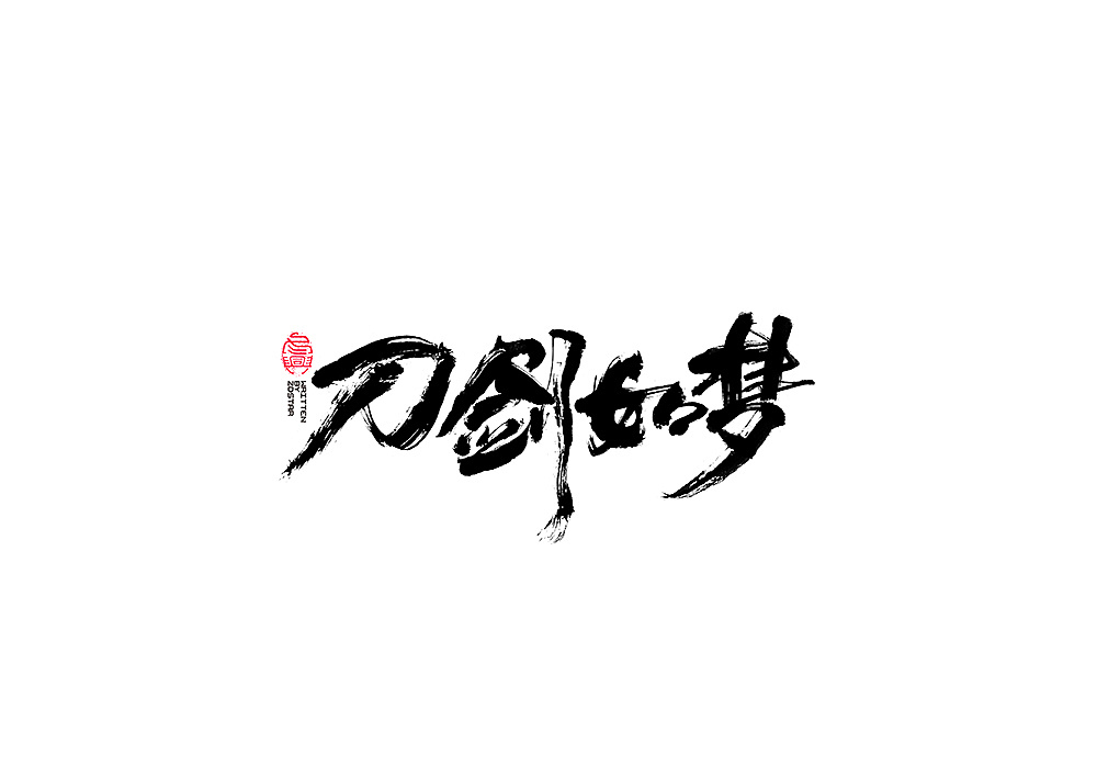 30P Chinese traditional calligraphy brush calligraphy font style appreciation #.839