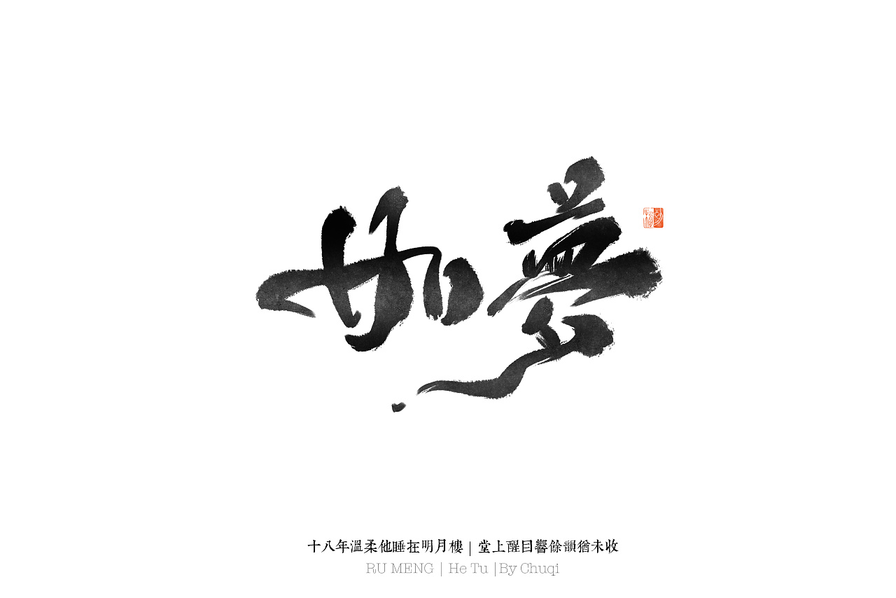 24P Chinese traditional calligraphy brush calligraphy font style appreciation #.841