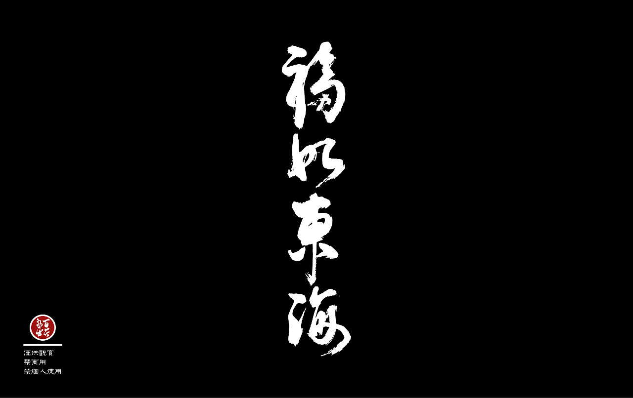 5P Chinese traditional calligraphy brush calligraphy font style appreciation #.842