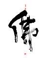 11P Creative Chinese font logo design scheme #.982