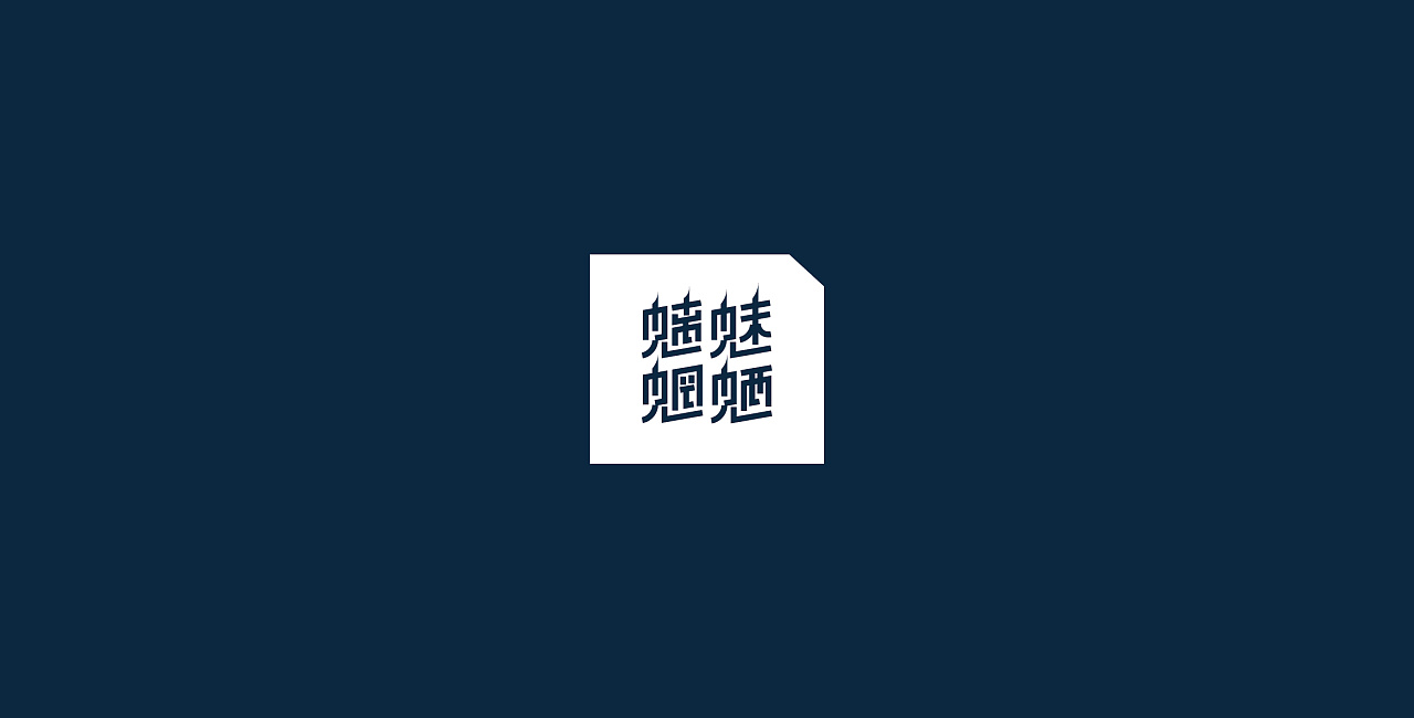 16P Creative abstract concept Chinese font design #.18