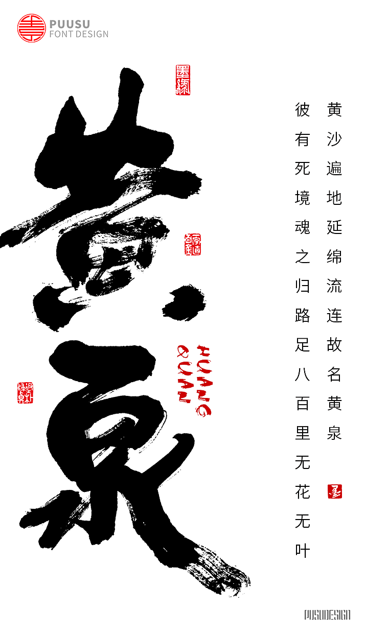 10P Chinese traditional calligraphy brush calligraphy font style appreciation #.845