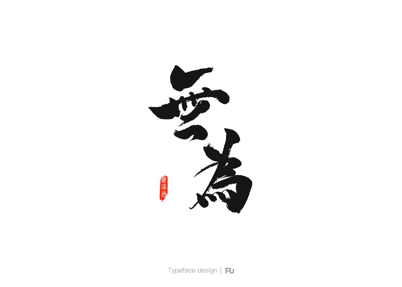 12P Creative Chinese font logo design scheme #.983