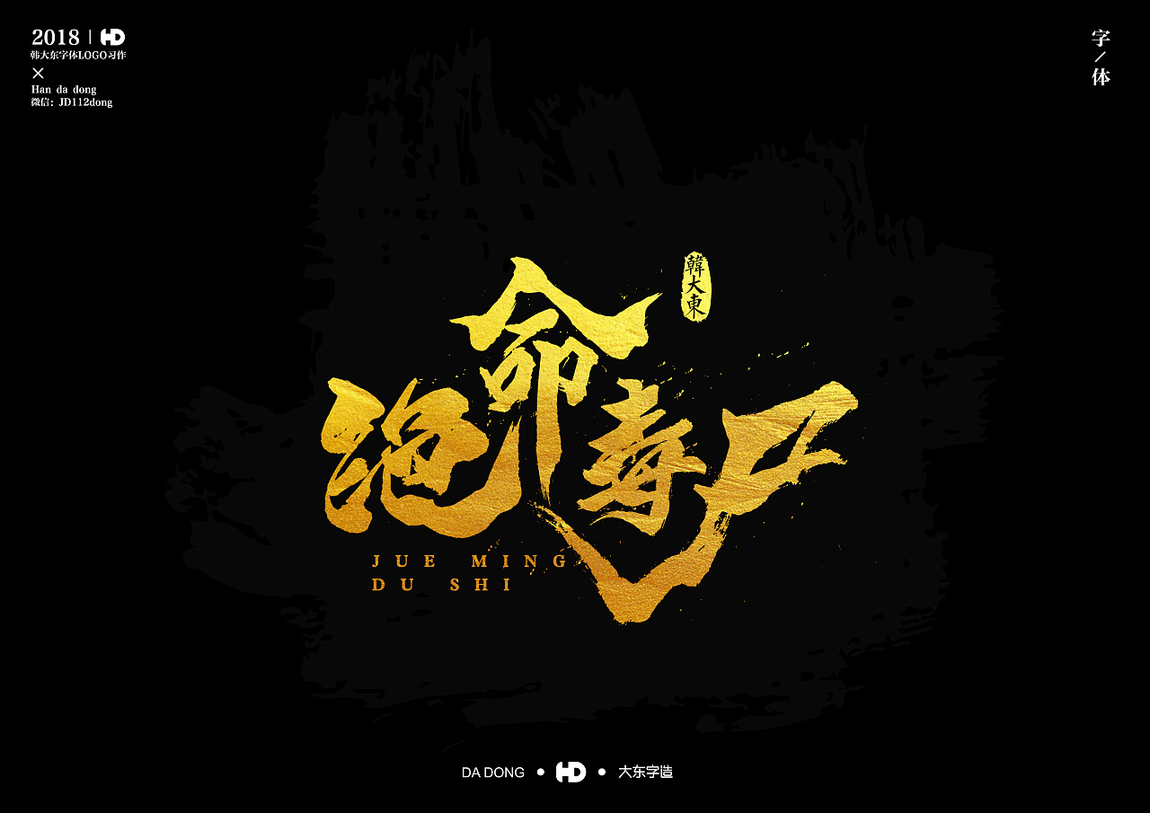 21P Chinese traditional calligraphy brush calligraphy font style appreciation #.847