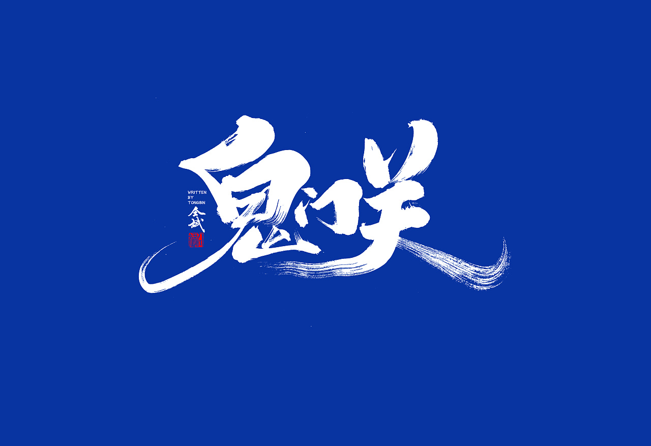 12P Chinese traditional calligraphy brush calligraphy font style appreciation #.848