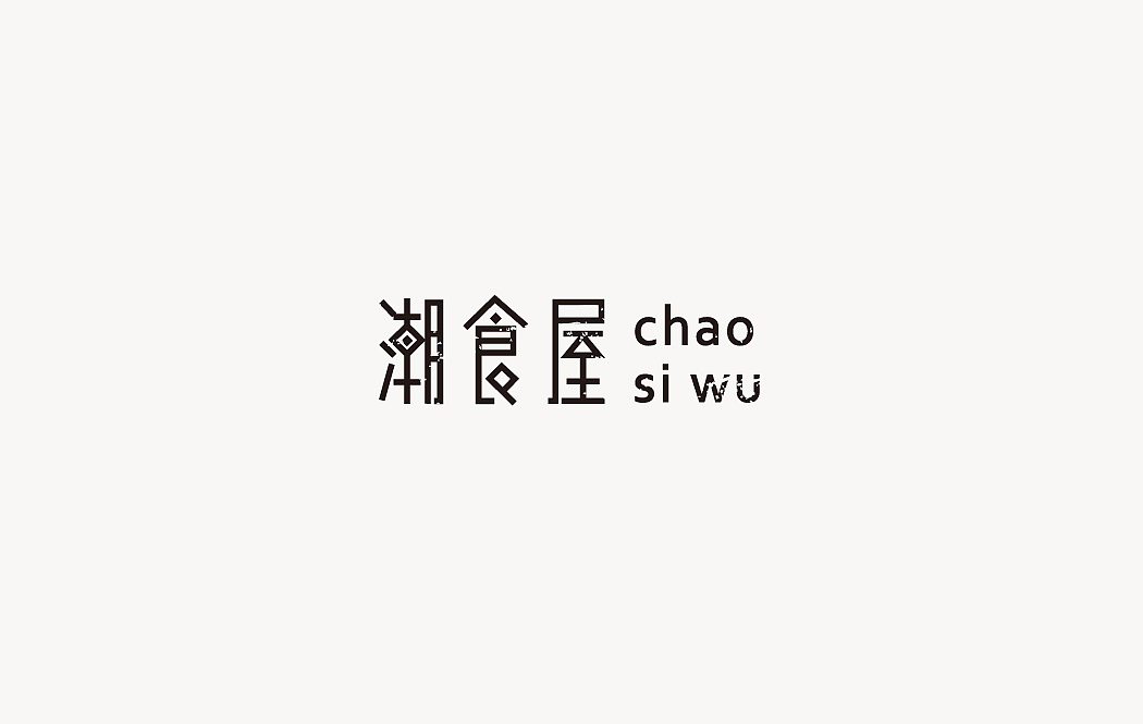 16P Creative Chinese font logo design scheme #.986