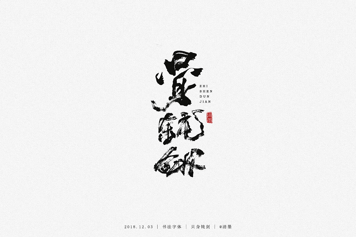 16P Chinese traditional calligraphy brush calligraphy font style appreciation #.850