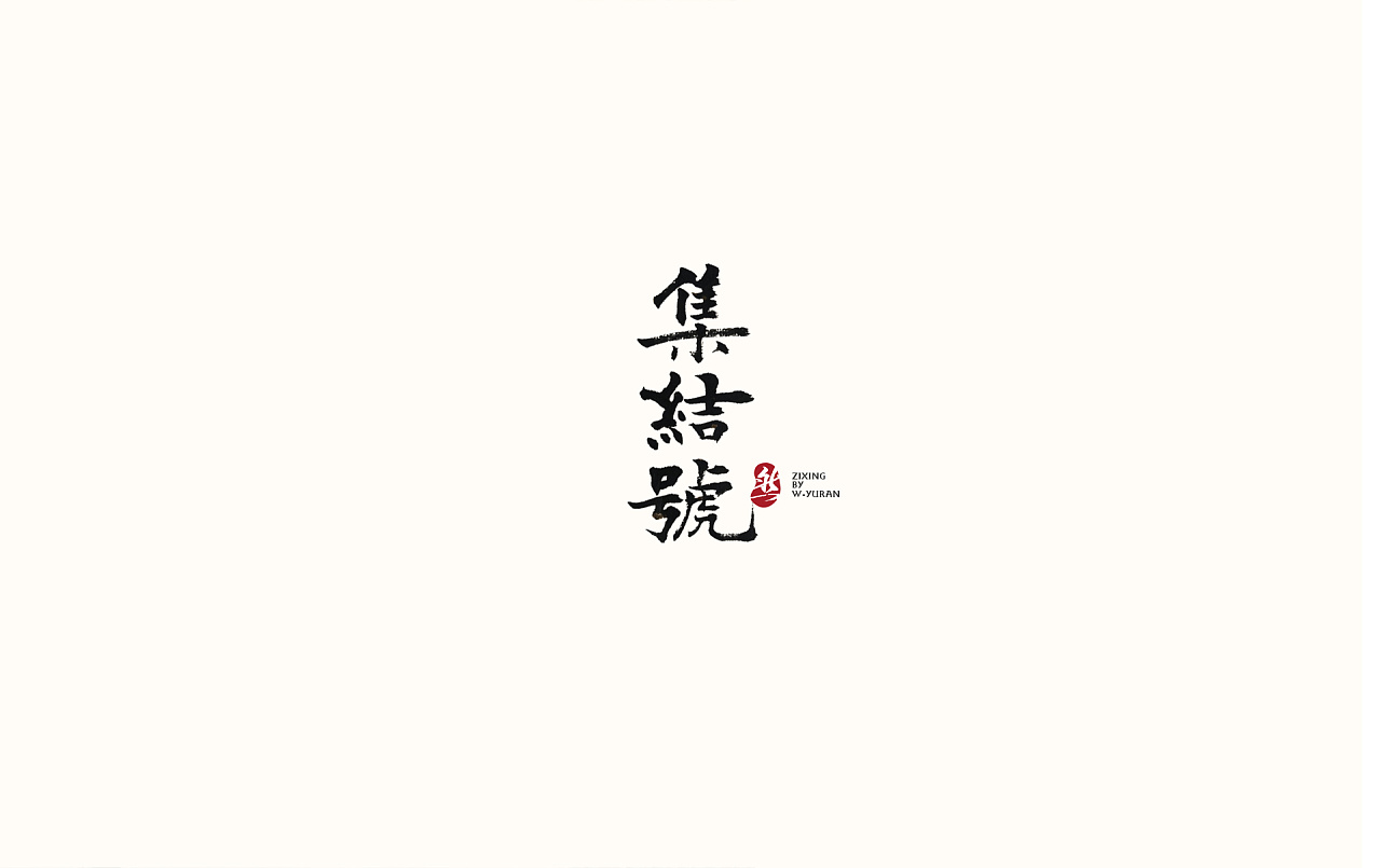 17P Chinese traditional calligraphy brush calligraphy font style appreciation #.851