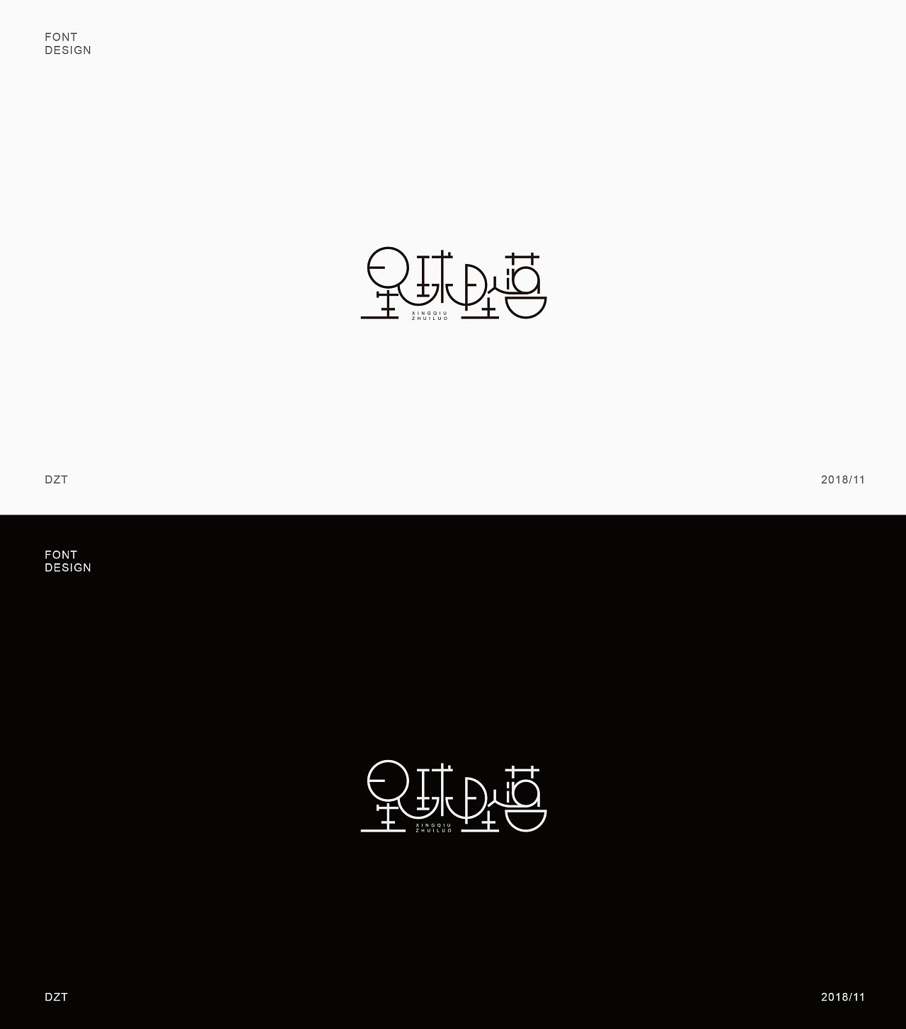 29P Creative Chinese font logo design scheme #.989