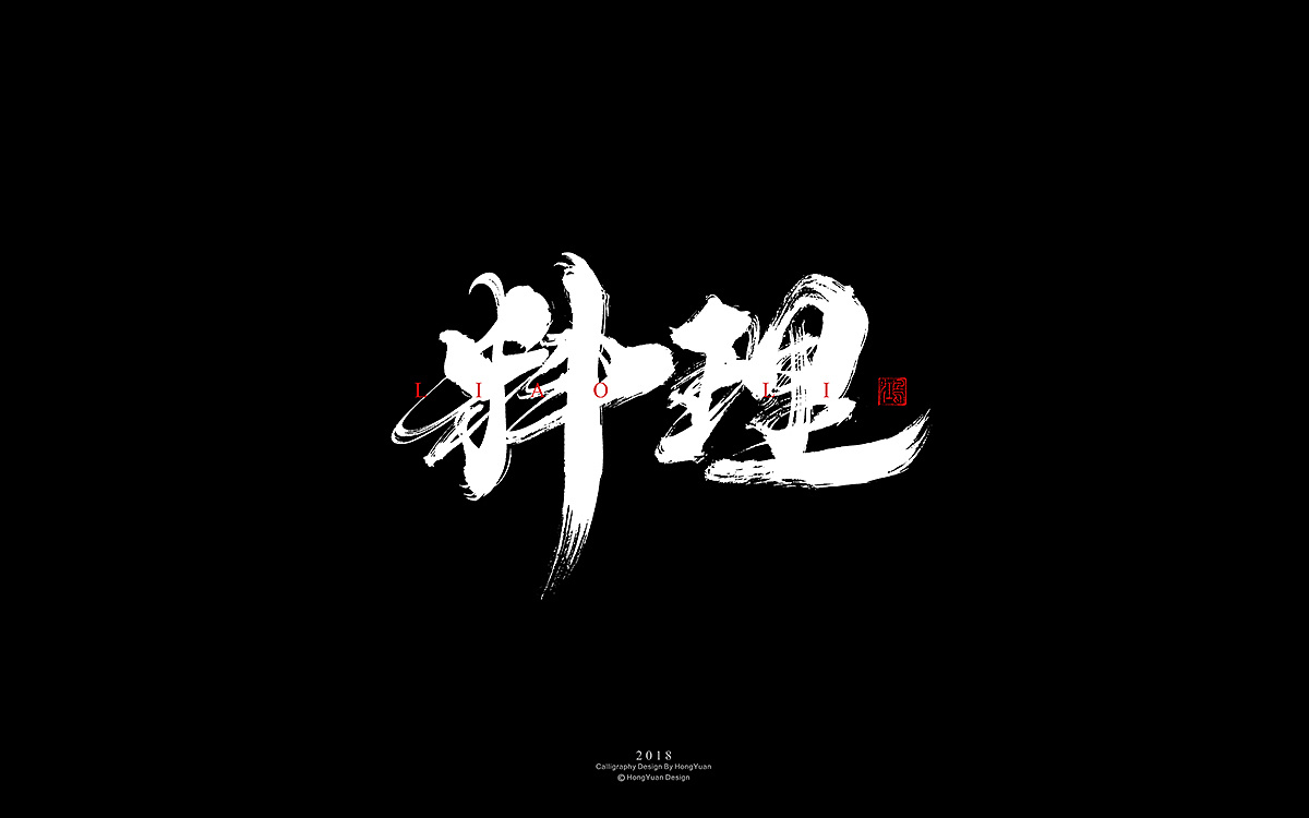 16P Chinese traditional calligraphy brush calligraphy font style appreciation #.852