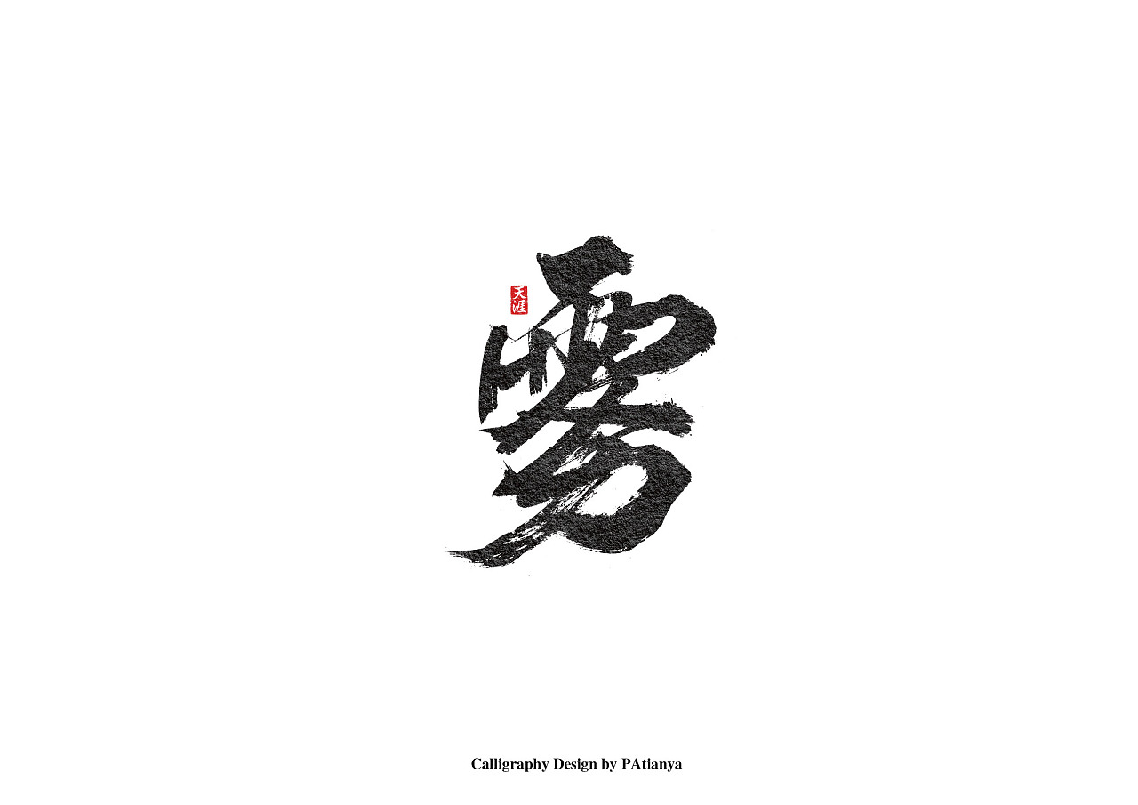 12P Chinese traditional calligraphy brush calligraphy font style appreciation #.853
