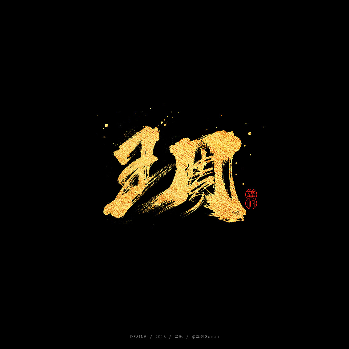 11P Chinese traditional calligraphy brush calligraphy font style appreciation #.854