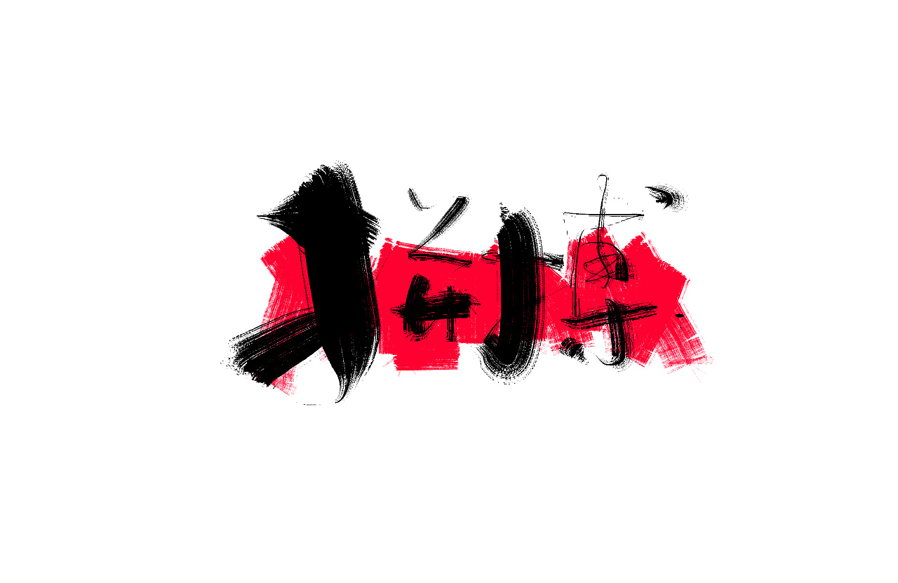 11P Chinese traditional calligraphy brush calligraphy font style appreciation #.855