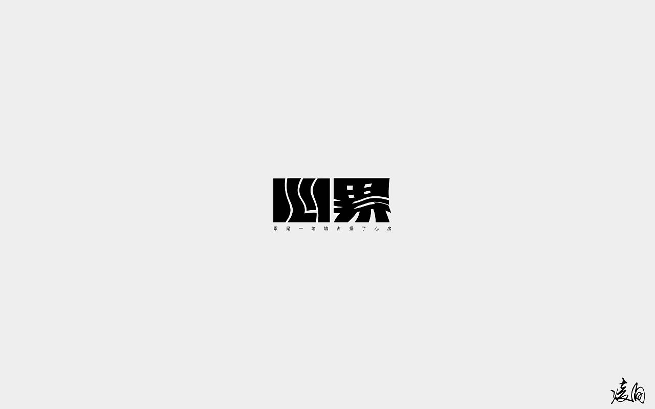 90P Creative Chinese font logo design scheme #.994