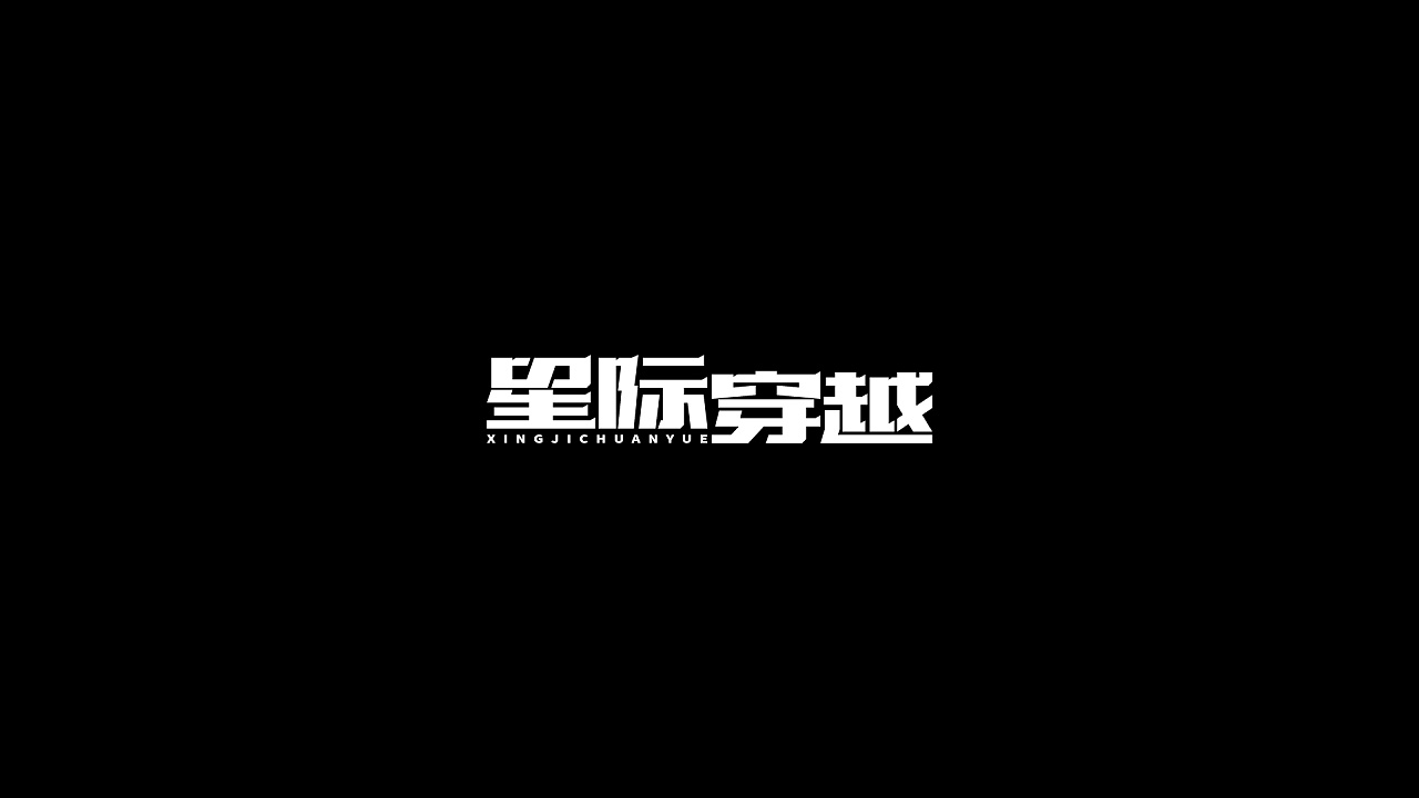 30P Creative Chinese font logo design scheme #.996