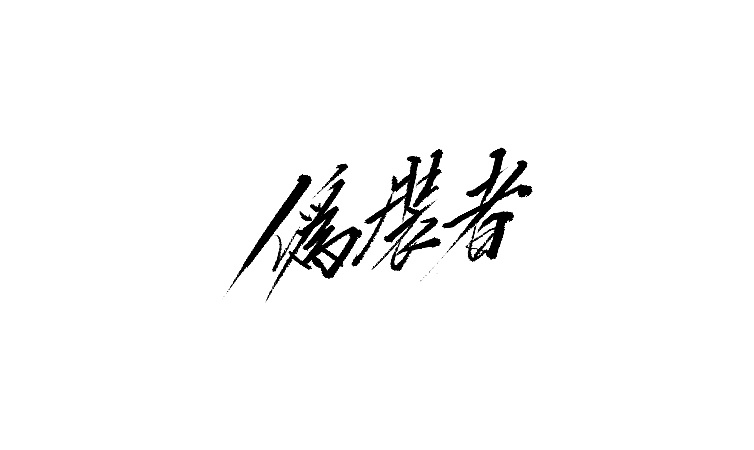 20P Chinese traditional calligraphy brush calligraphy font style appreciation #.856