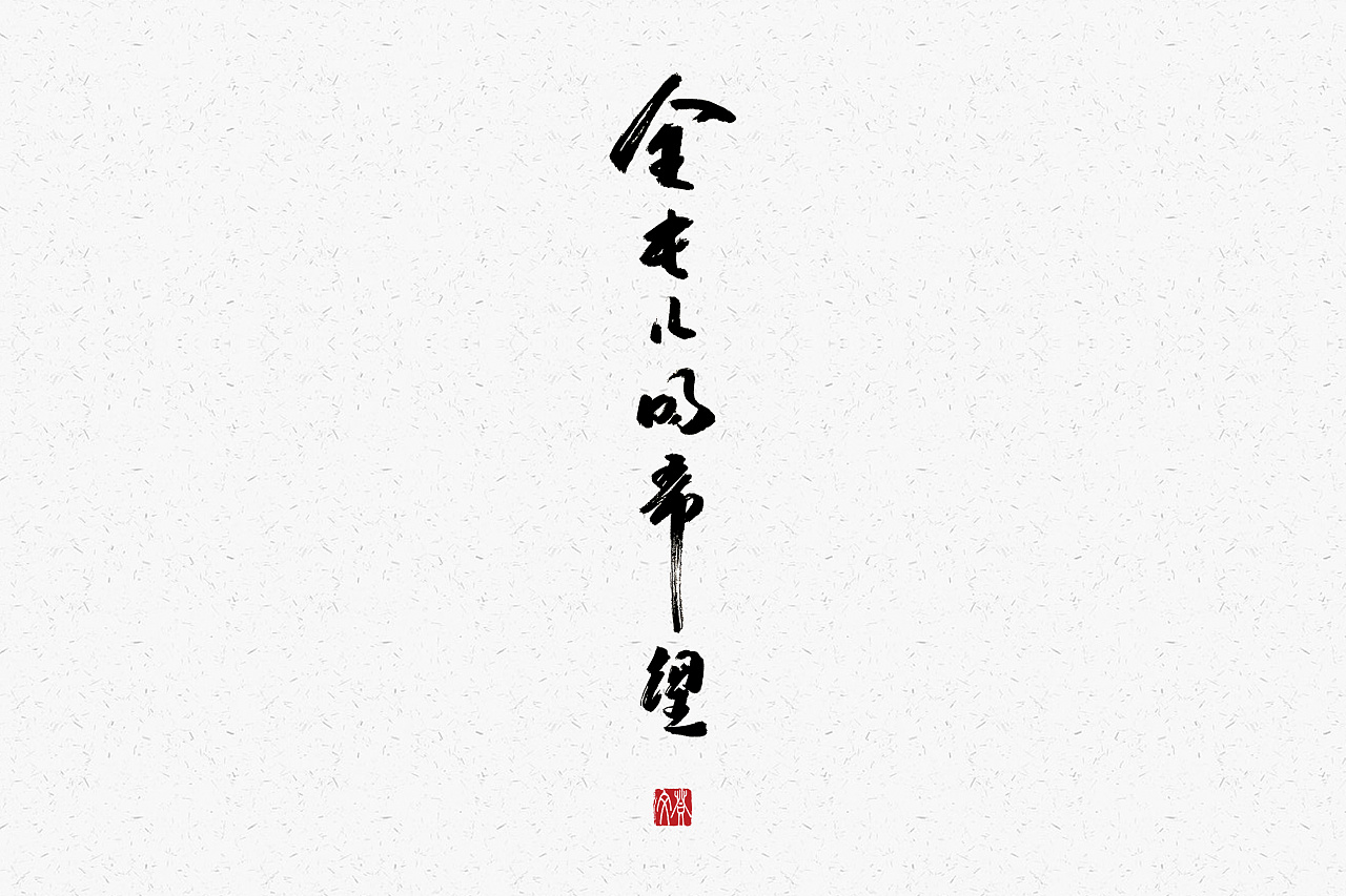 24P Chinese traditional calligraphy brush calligraphy font style appreciation #.857
