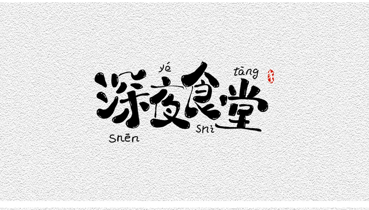 24P Creative Chinese font logo design scheme #.999