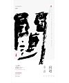 11P Chinese traditional calligraphy brush calligraphy font style appreciation #.858