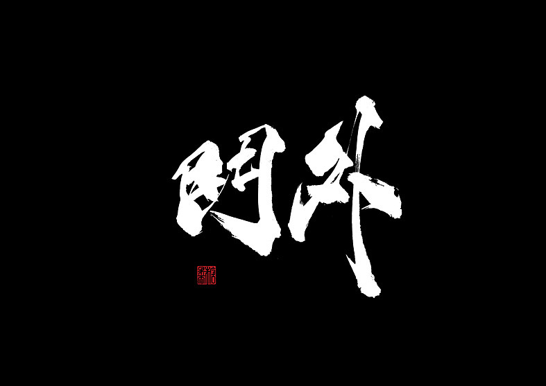 14P Chinese traditional calligraphy brush calligraphy font style appreciation #.859