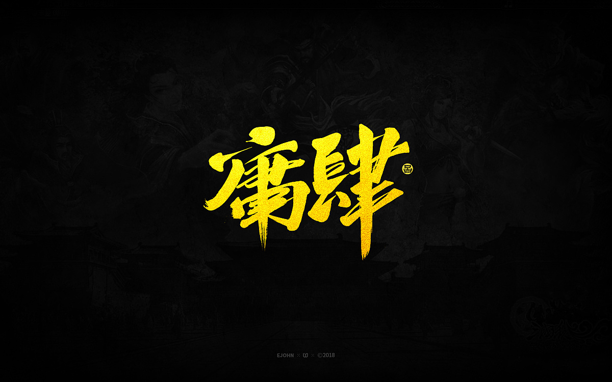 21P Chinese traditional calligraphy brush calligraphy font style appreciation #.861