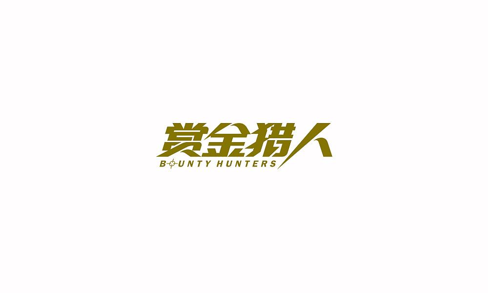 21P Creative Chinese font logo design scheme #.1002