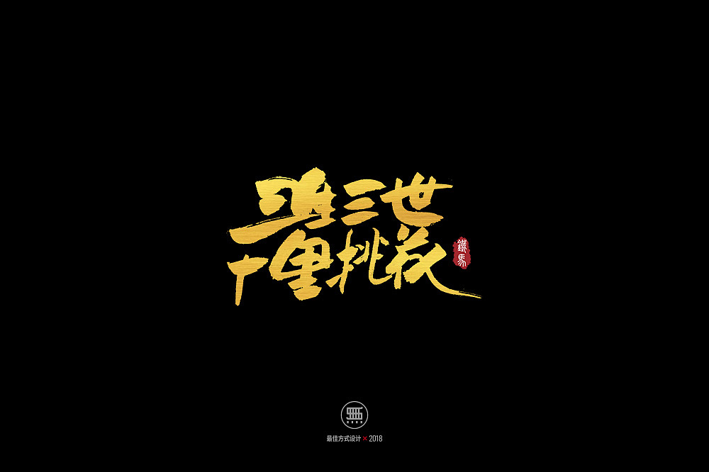 20P Chinese traditional calligraphy brush calligraphy font style appreciation #.862