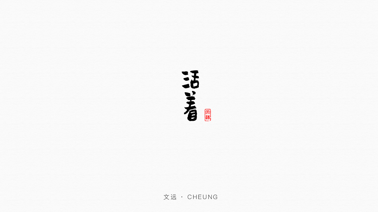 11P Chinese commercial font design collection #.72