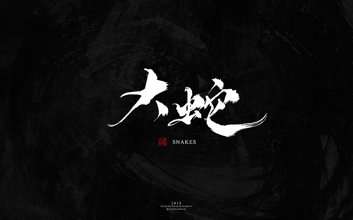 10P Chinese traditional calligraphy brush calligraphy font style appreciation #.865
