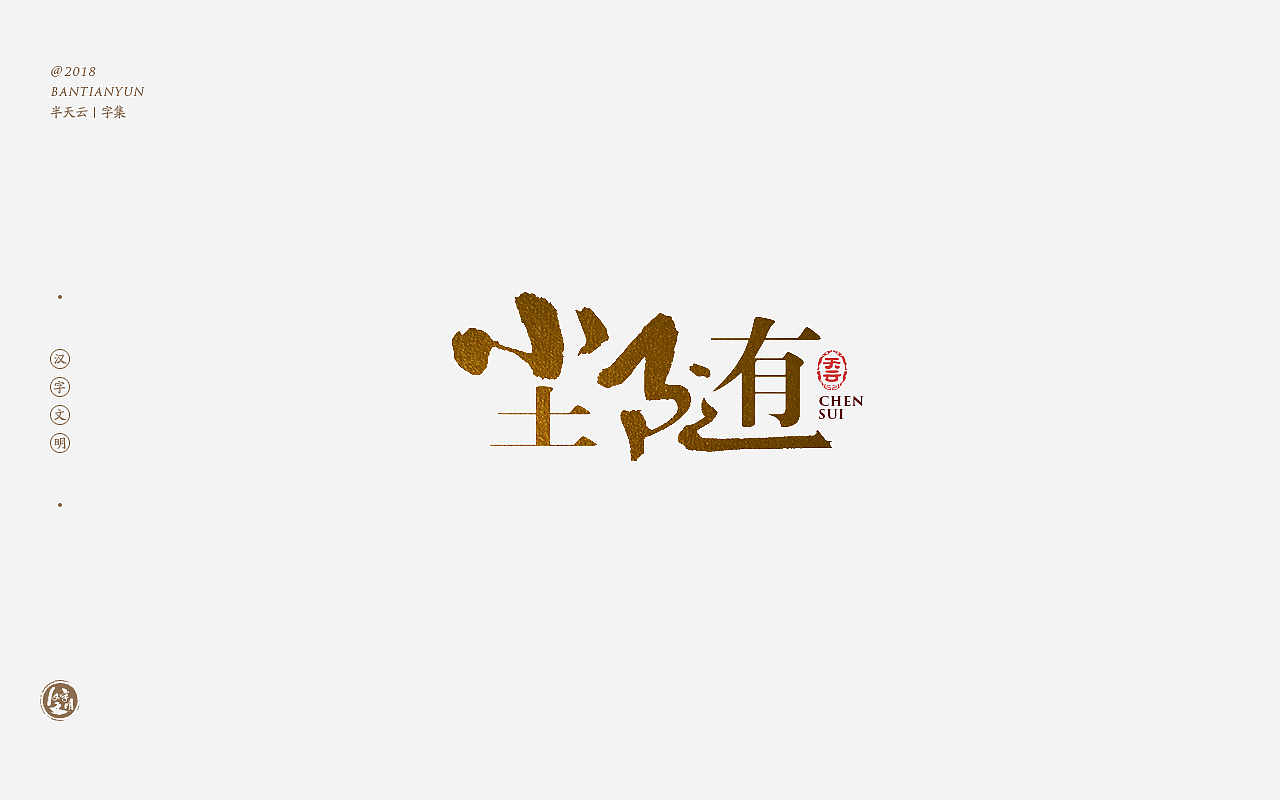 20P Chinese traditional calligraphy brush calligraphy font style appreciation #.866