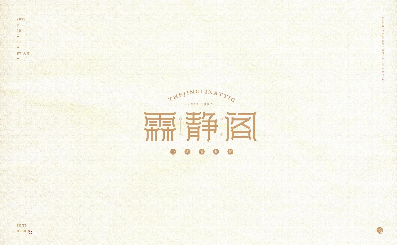16P Creative Chinese font logo design scheme #.1005