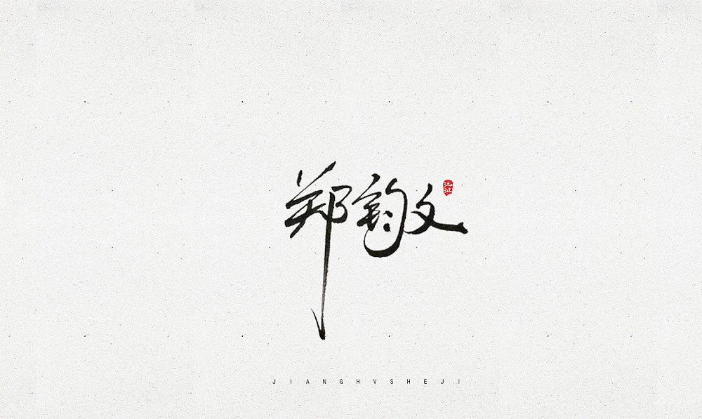 9P Chinese traditional calligraphy brush calligraphy font style appreciation #.869