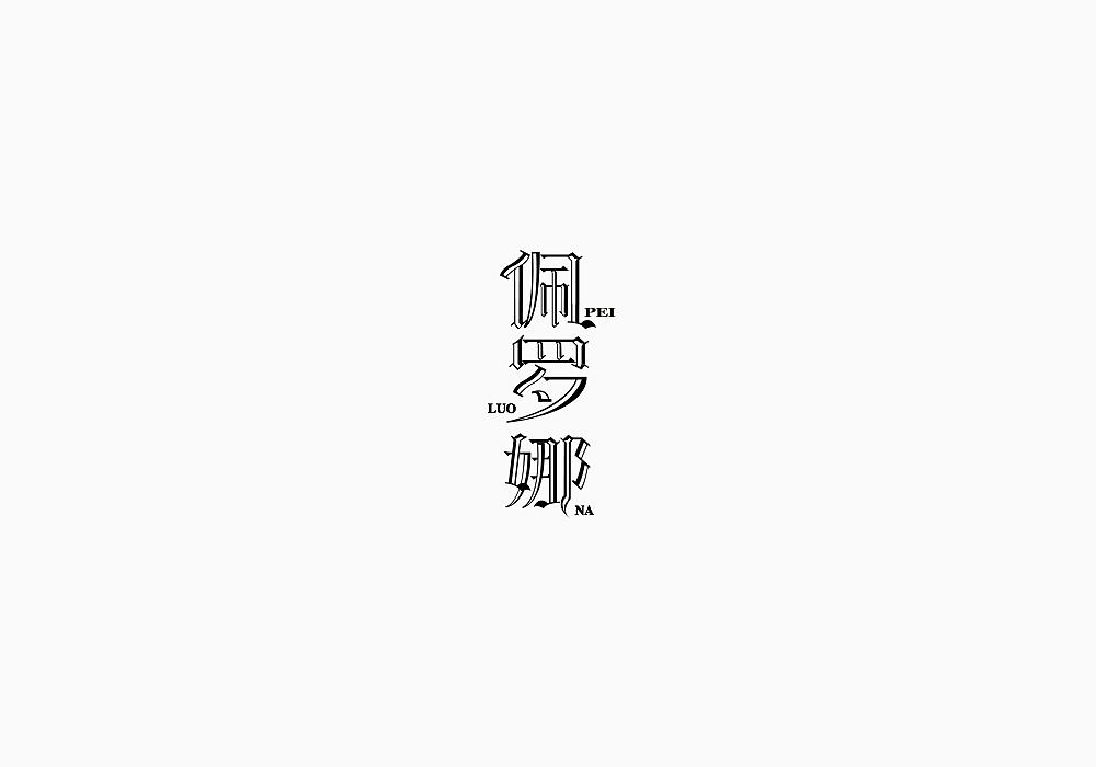 39P Creative Chinese font logo design scheme #.1007
